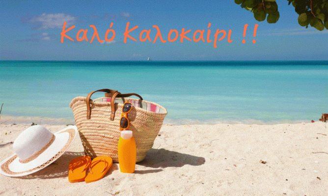 Have a nice summer - Beach